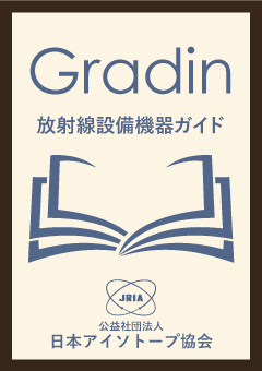 Gradin 放射線設備機器ガイド